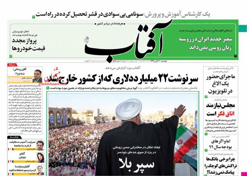 عناوین اخبار روزنامه آفتاب یزد در روز دوشنبه ۲۰ آبان :