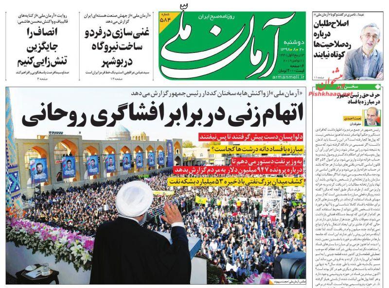 عناوین اخبار روزنامه آرمان ملی در روز دوشنبه ۲۰ آبان