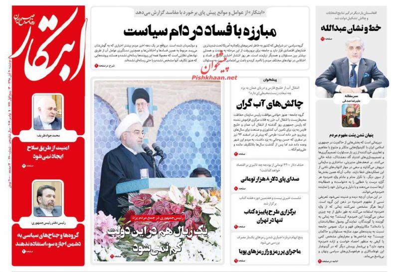 عناوین اخبار روزنامه ابتکار در روز دوشنبه ۲۰ آبان :