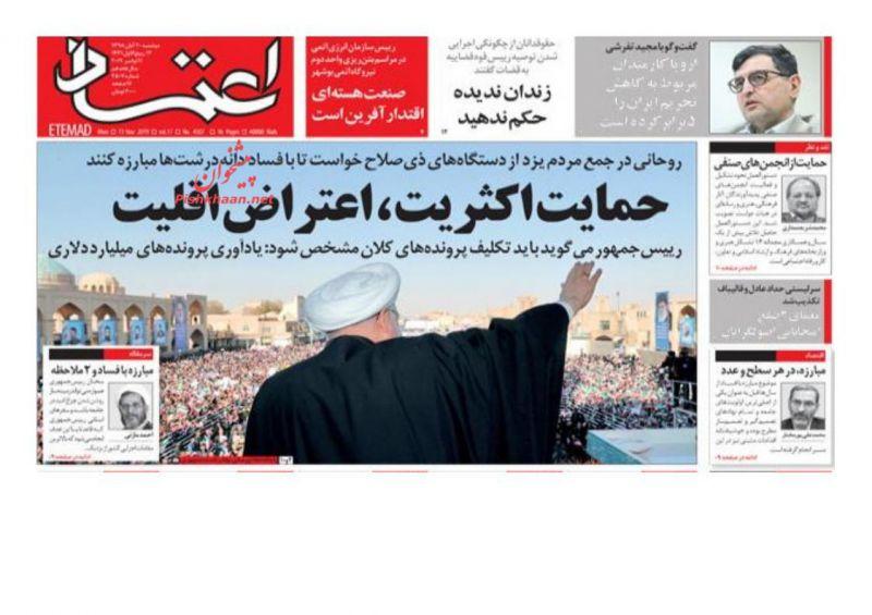 عناوین اخبار روزنامه اعتماد در روز دوشنبه ۲۰ آبان :