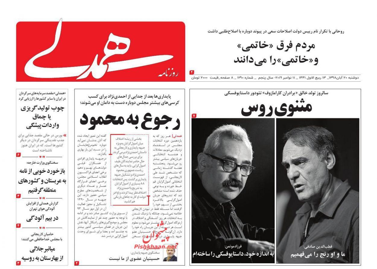 عناوین اخبار روزنامه همدلی در روز دوشنبه ۲۰ آبان :