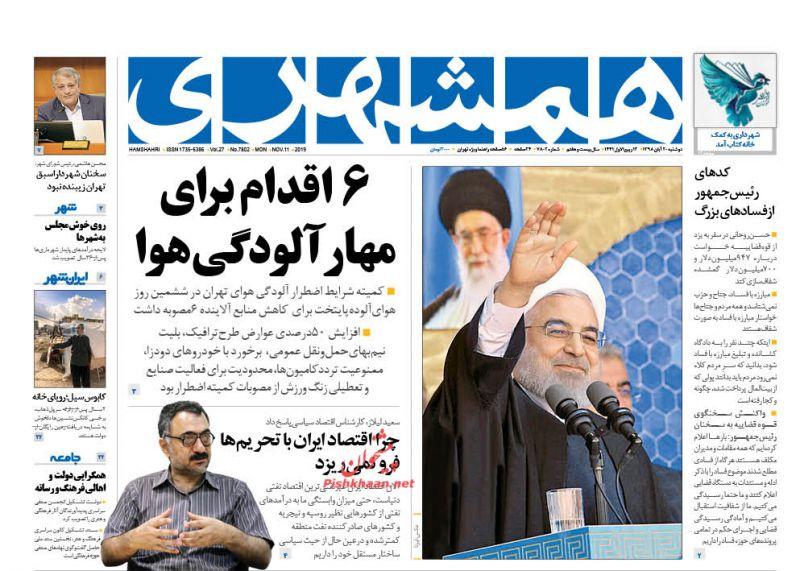 عناوین اخبار روزنامه همشهری در روز دوشنبه ۲۰ آبان