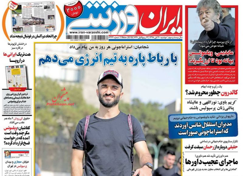 عناوین اخبار روزنامه ایران ورزشی در روز دوشنبه ۲۰ آبان