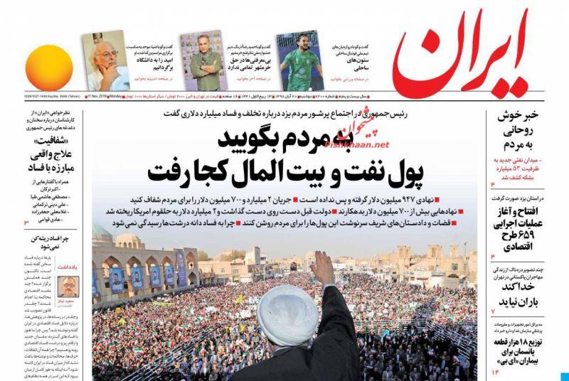 عناوین اخبار روزنامه ایران در روز دوشنبه ۲۰ آبان