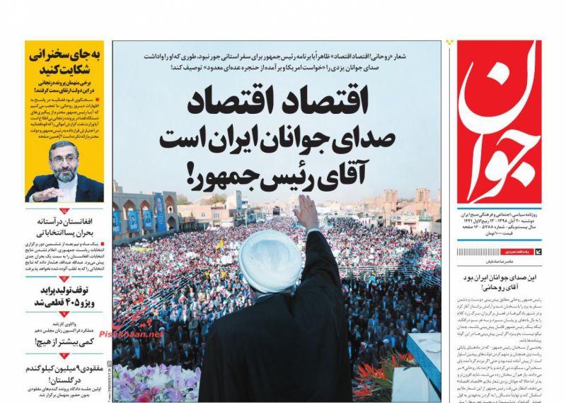 عناوین اخبار روزنامه جوان در روز دوشنبه ۲۰ آبان