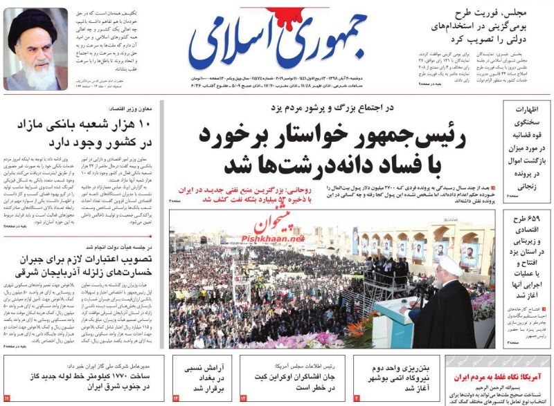عناوین اخبار روزنامه جمهوری اسلامی در روز دوشنبه ۲۰ آبان