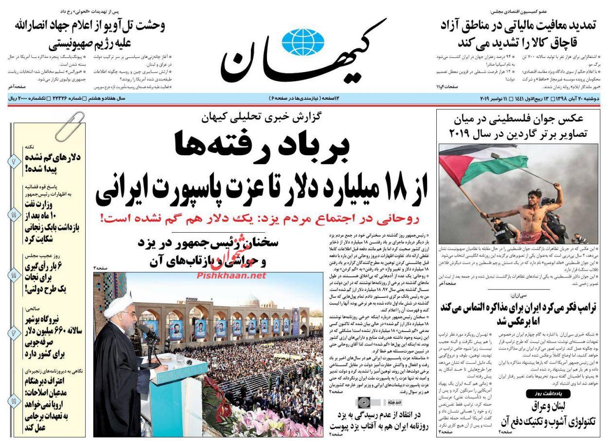 عناوین اخبار روزنامه کیهان در روز دوشنبه ۲۰ آبان :