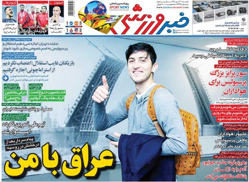عناوین اخبار روزنامه خبر ورزشی در روز دوشنبه ۲۰ آبان