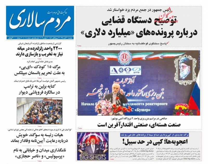 عناوین اخبار روزنامه مردم سالاری در روز دوشنبه ۲۰ آبان