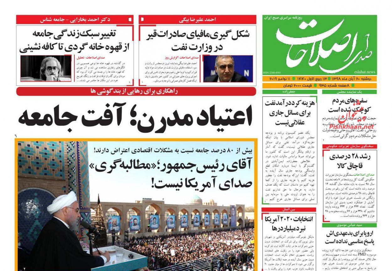 عناوین اخبار روزنامه صدای اصلاحات در روز دوشنبه ۲۰ آبان :