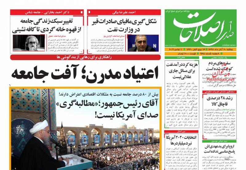 عناوین اخبار روزنامه صدای اصلاحات در روز دوشنبه ۲۰ آبان