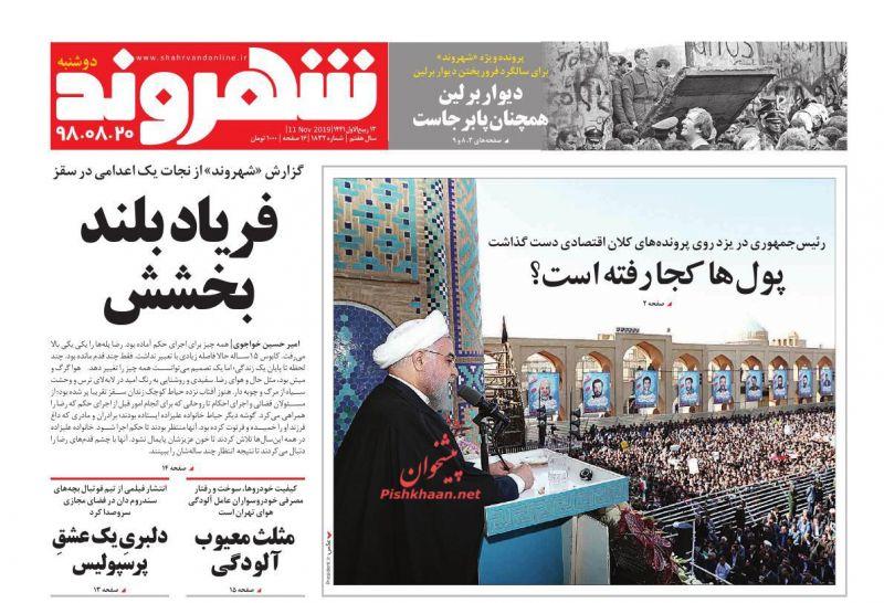 عناوین اخبار روزنامه شهروند در روز دوشنبه ۲۰ آبان