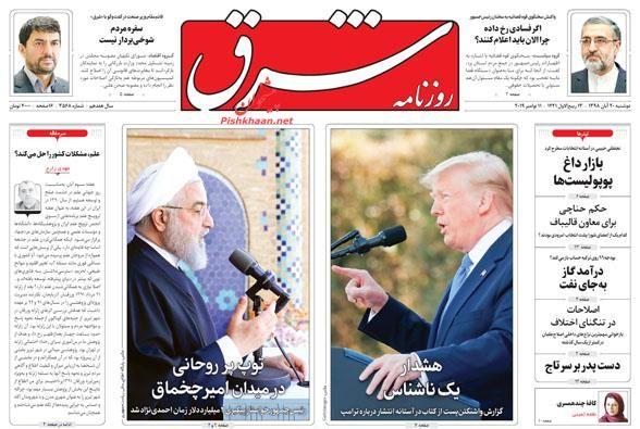 عناوین اخبار روزنامه شرق در روز دوشنبه ۲۰ آبان