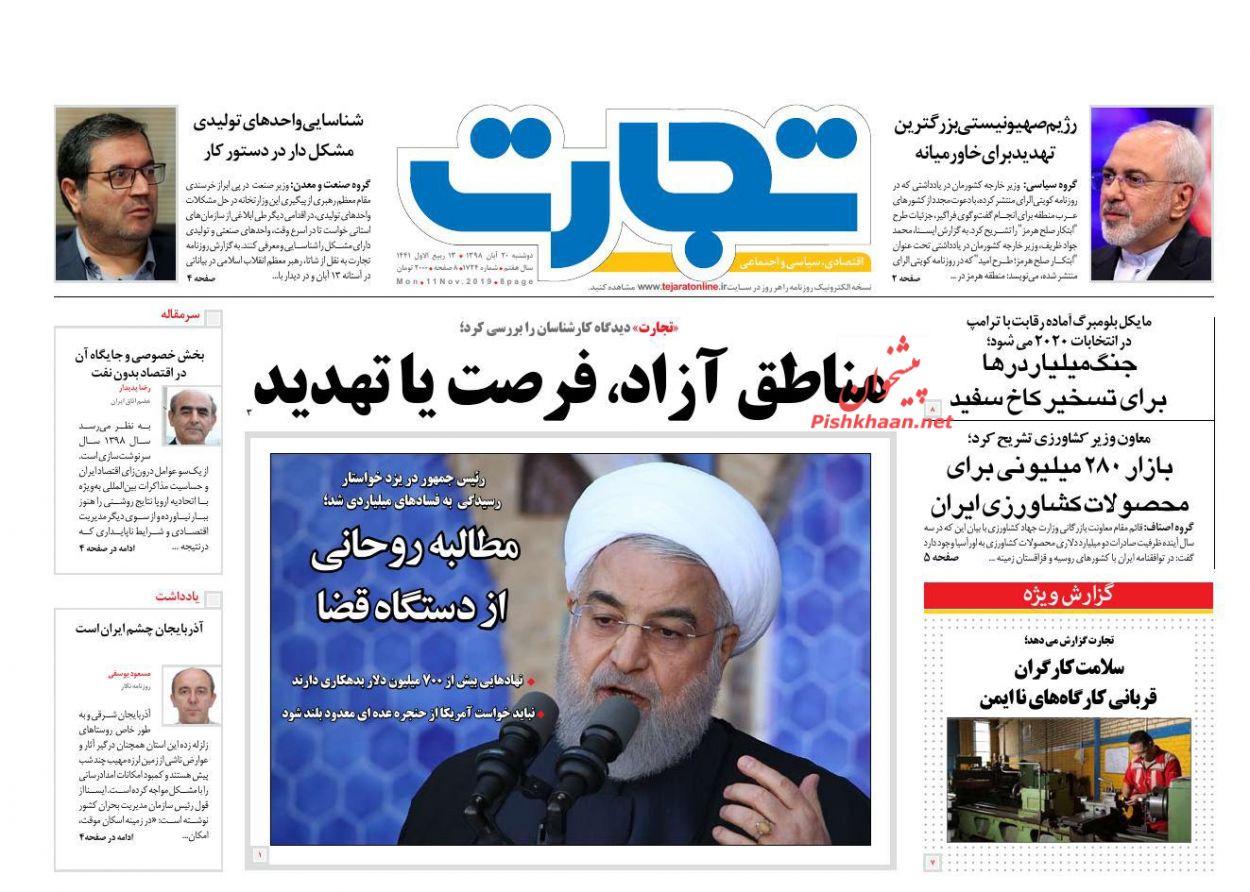 عناوین اخبار روزنامه تجارت در روز دوشنبه ۲۰ آبان :