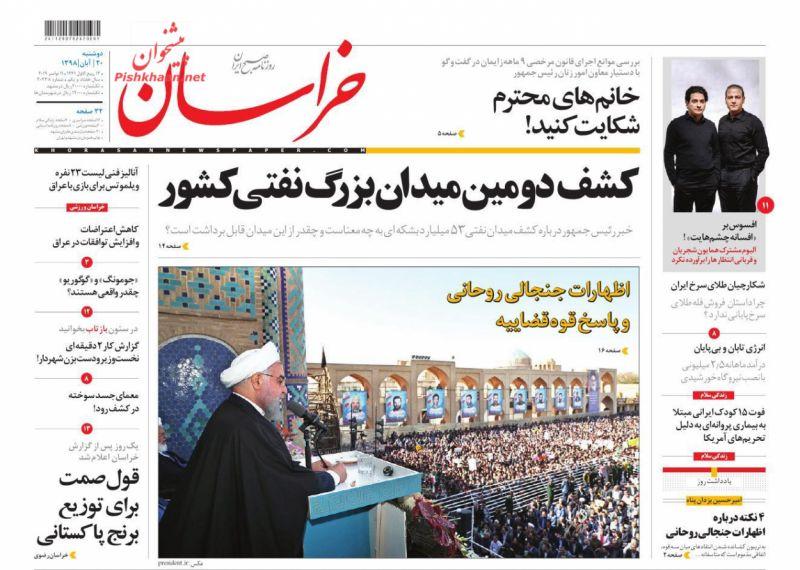 عناوین اخبار روزنامه خراسان در روز دوشنبه ۲۰ آبان :