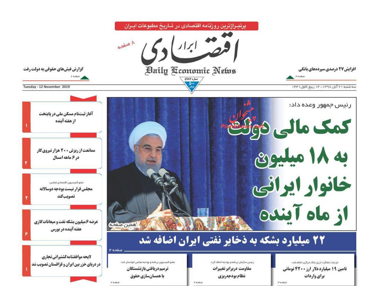 عناوین اخبار روزنامه ابرار اقتصادی در روز سهشنبه ۲۱ آبان :