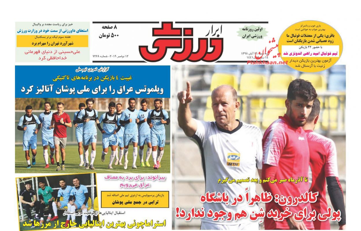 عناوین اخبار روزنامه ابرار ورزشى در روز سهشنبه ۲۱ آبان :