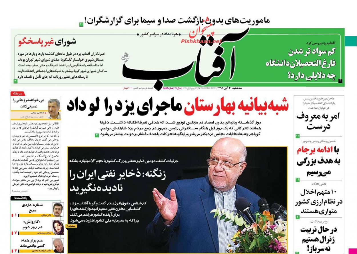 عناوین اخبار روزنامه آفتاب یزد در روز سهشنبه ۲۱ آبان :