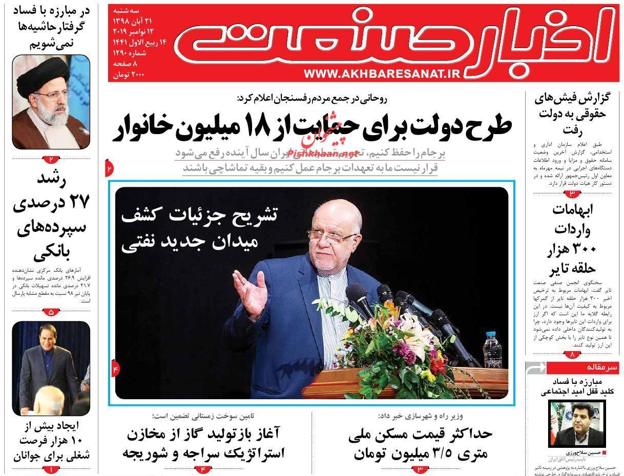 عناوین اخبار روزنامه اخبار صنعت در روز سهشنبه ۲۱ آبان :