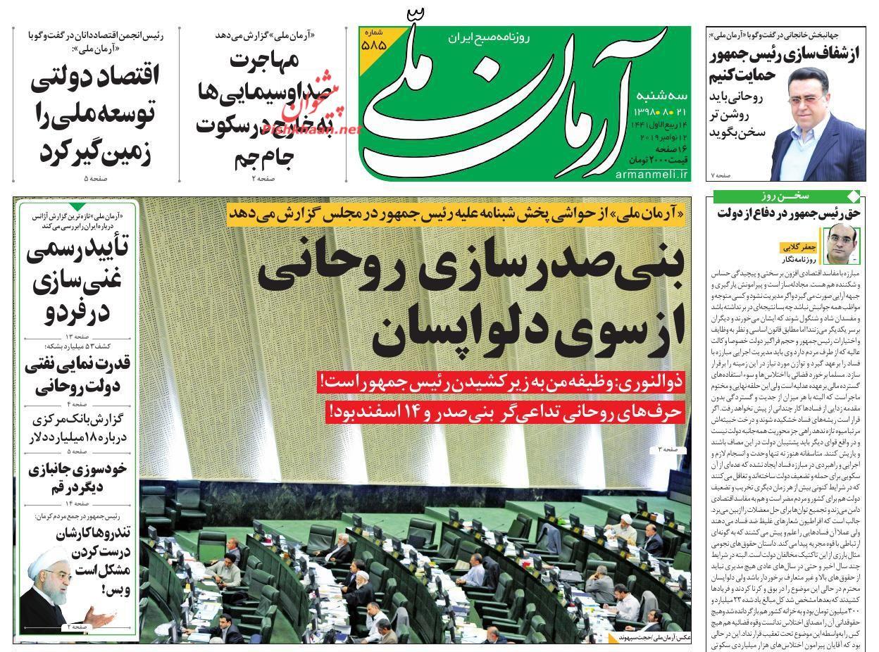 عناوین اخبار روزنامه آرمان ملی در روز سهشنبه ۲۱ آبان :