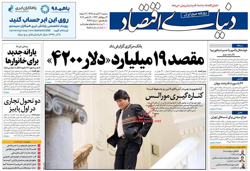 عناوین اخبار روزنامه دنیای اقتصاد در روز سهشنبه ۲۱ آبان :