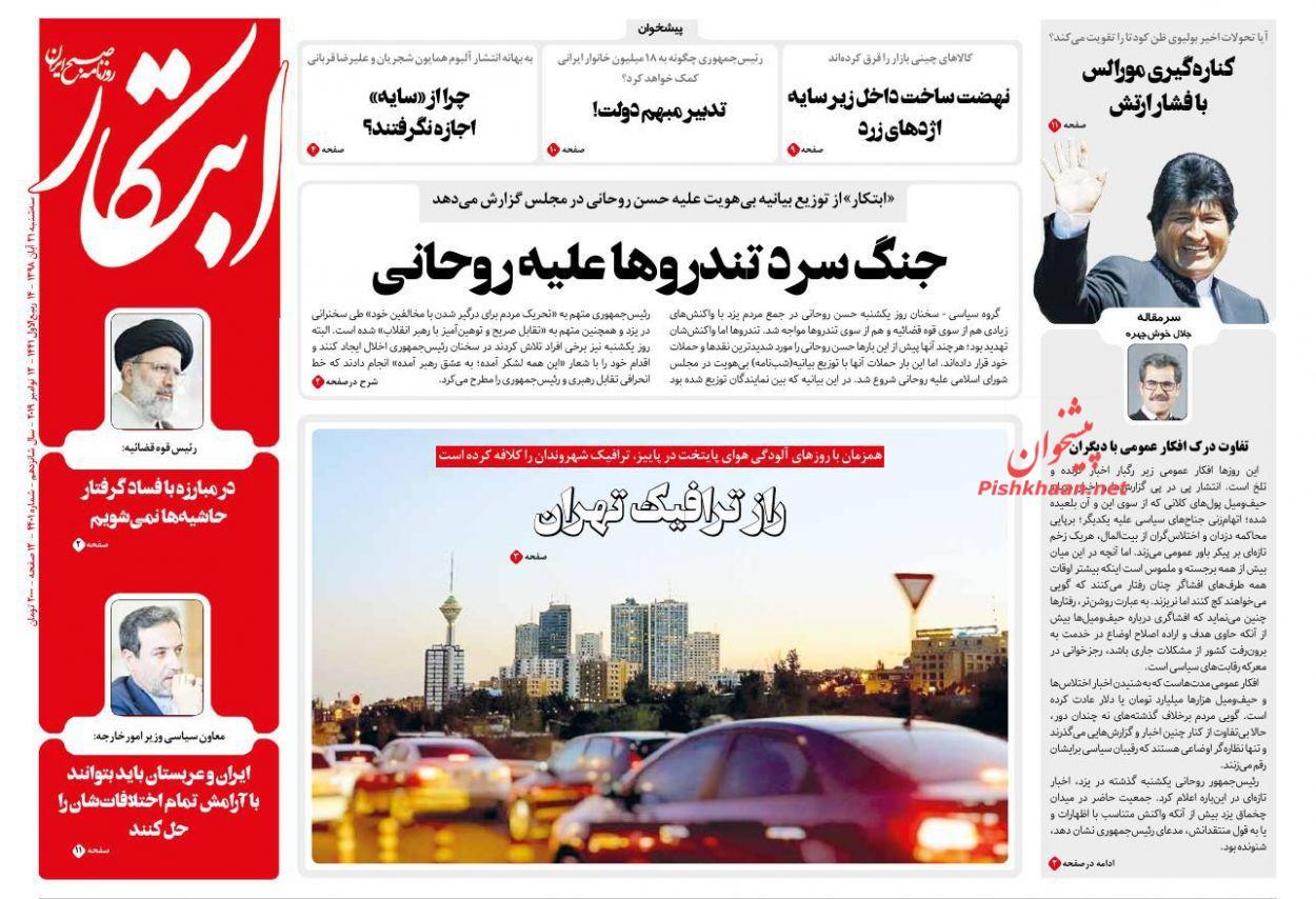 عناوین اخبار روزنامه ابتکار در روز سهشنبه ۲۱ آبان :