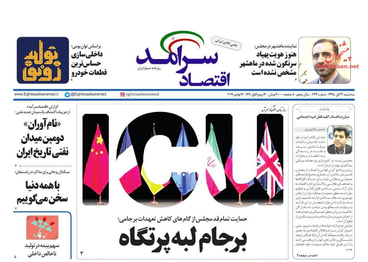 عناوین اخبار روزنامه اقتصاد سرآمد در روز سهشنبه ۲۱ آبان :