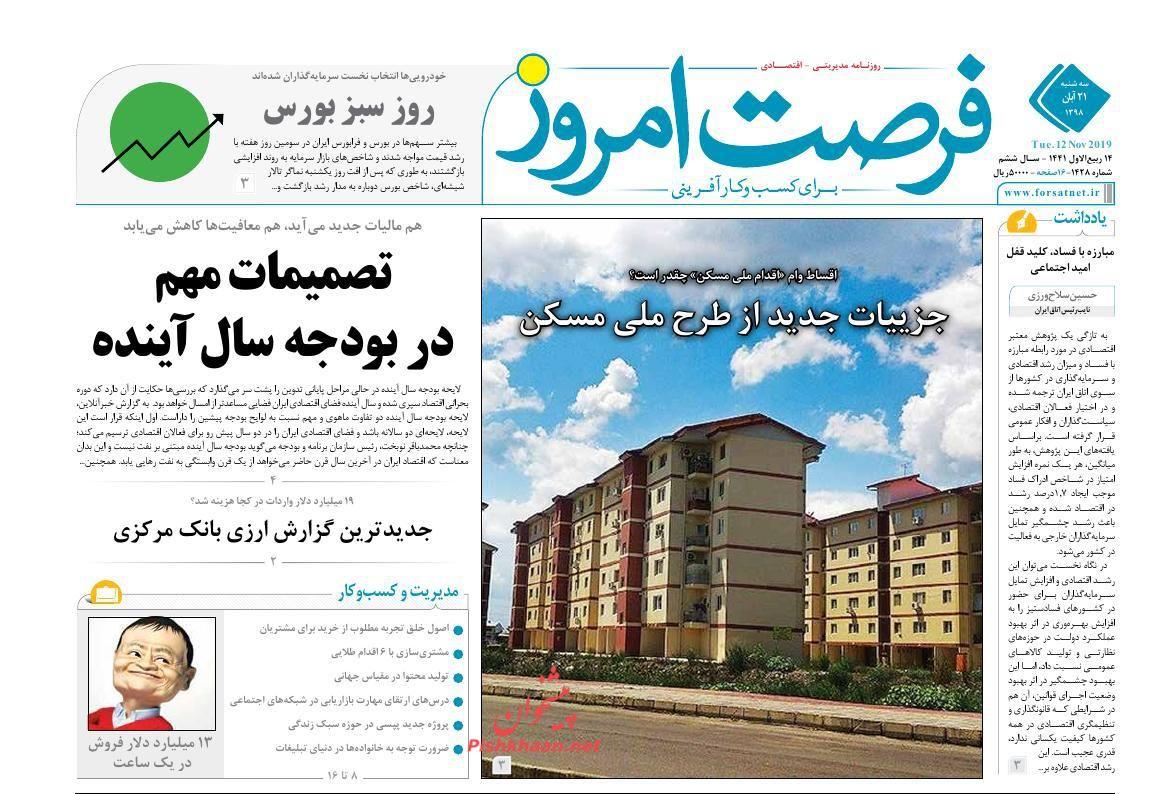 عناوین اخبار روزنامه فرصت امروز در روز سهشنبه ۲۱ آبان :