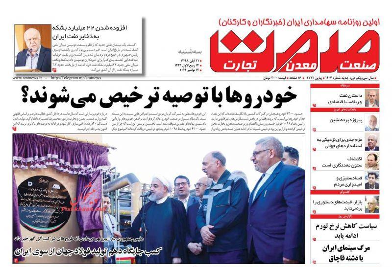 روزنامه گسترش صمت