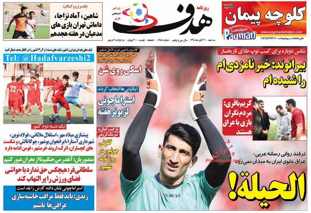 عناوین اخبار روزنامه هدف در روز سهشنبه ۲۱ آبان :