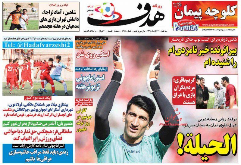 روزنامه هدف