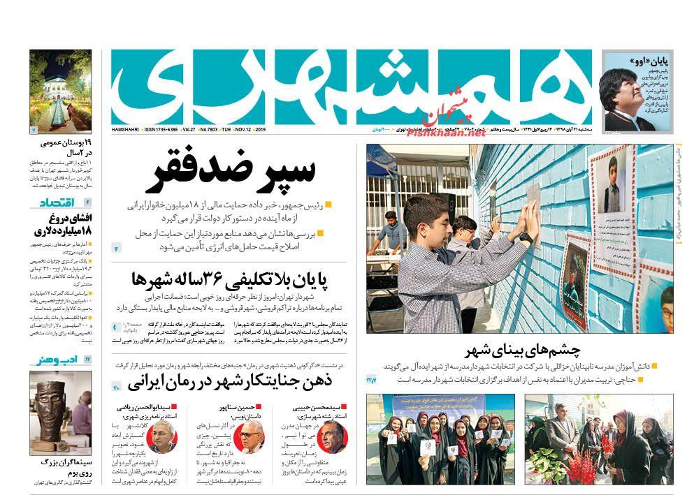 عناوین اخبار روزنامه همشهری در روز سهشنبه ۲۱ آبان :