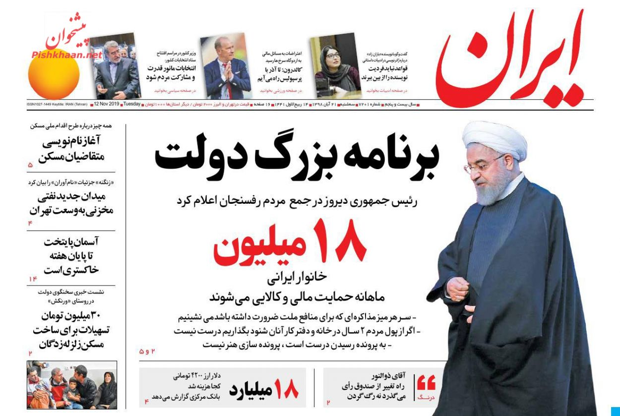 عناوین اخبار روزنامه ایران در روز سهشنبه ۲۱ آبان :