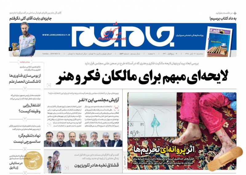 عناوین اخبار روزنامه جام جم در روز سهشنبه ۲۱ آبان