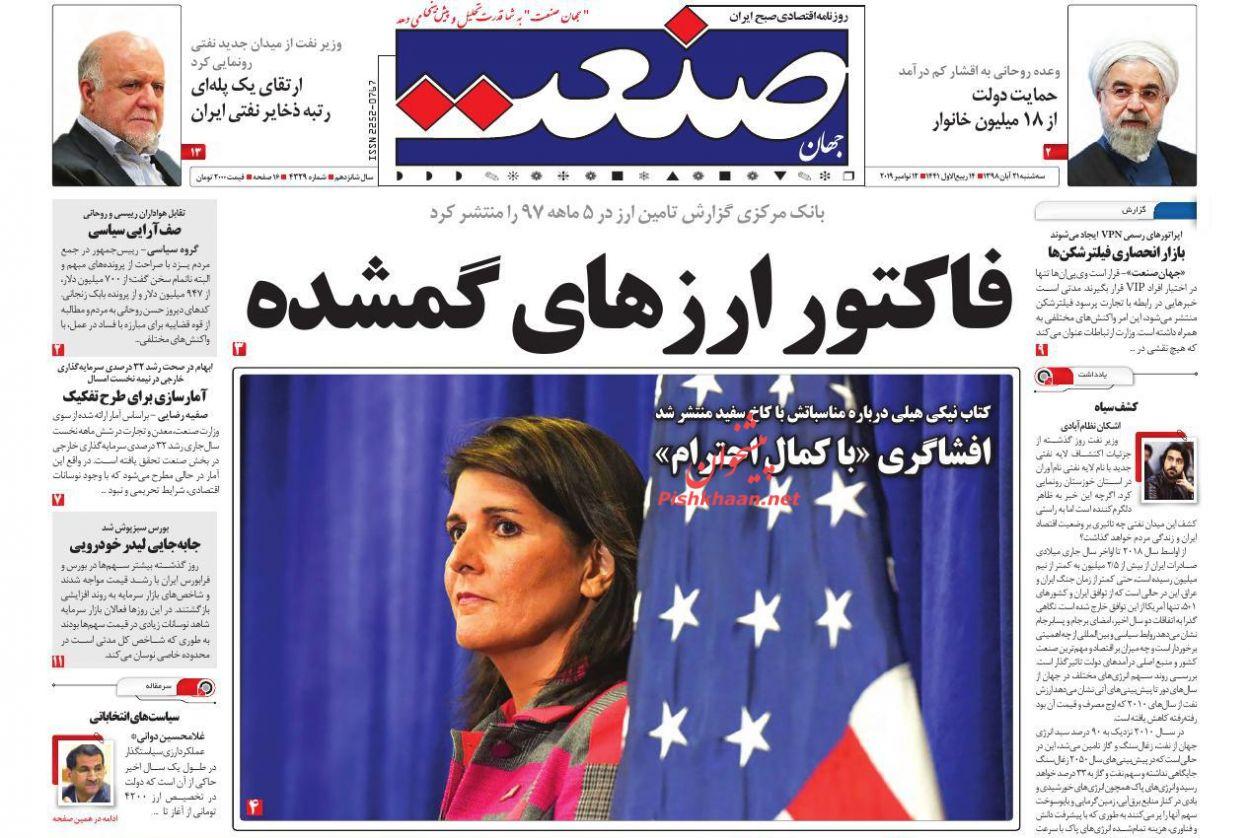 عناوین اخبار روزنامه جهان صنعت در روز سهشنبه ۲۱ آبان :