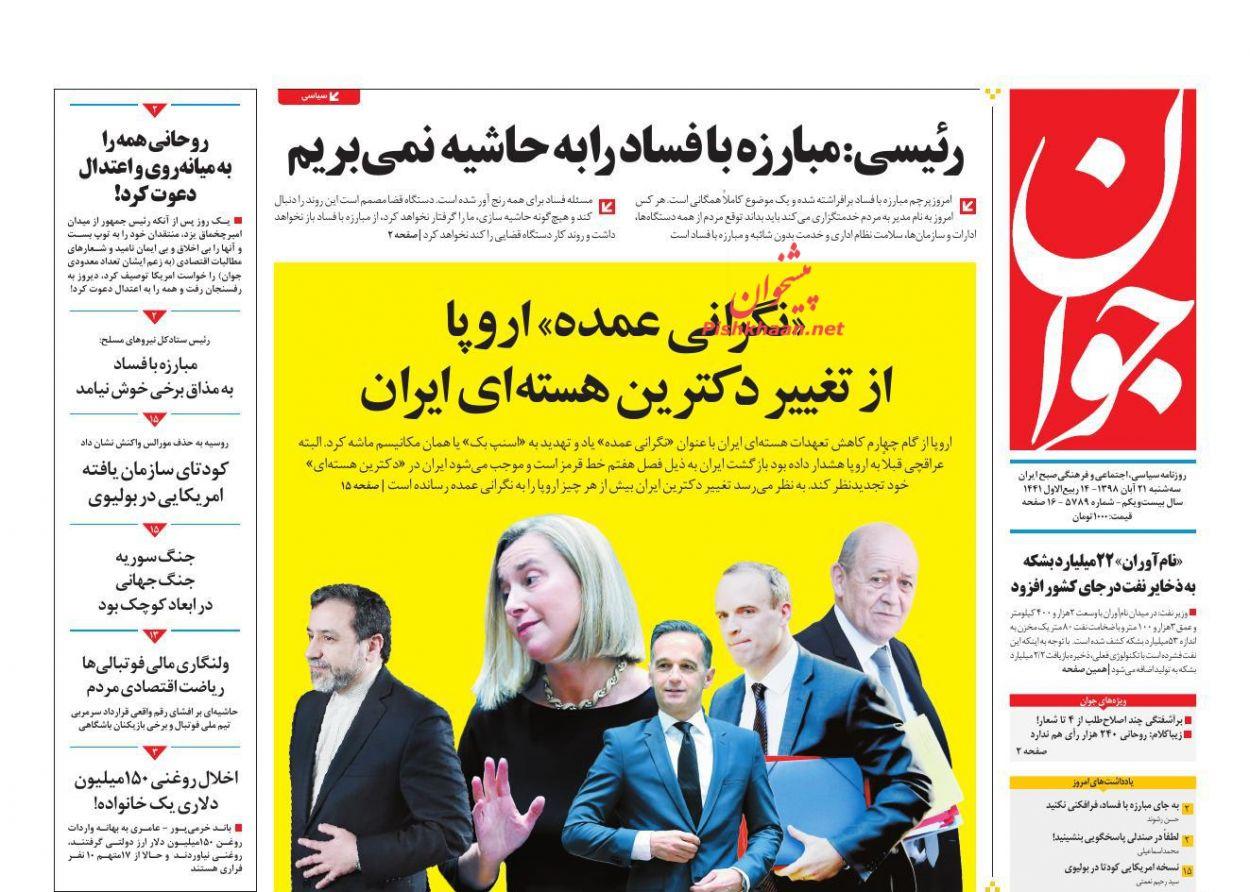عناوین اخبار روزنامه جوان در روز سهشنبه ۲۱ آبان :