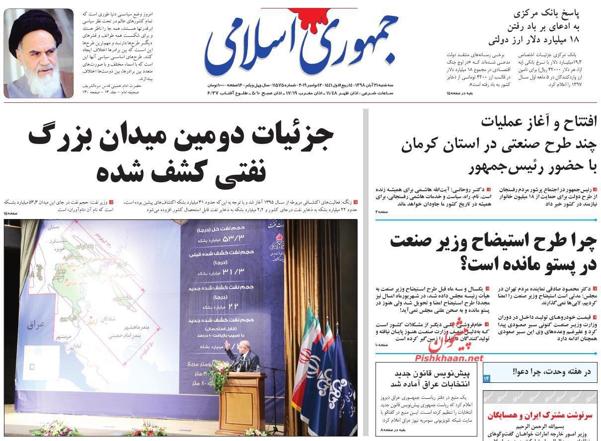 عناوین اخبار روزنامه جمهوری اسلامی در روز سهشنبه ۲۱ آبان :