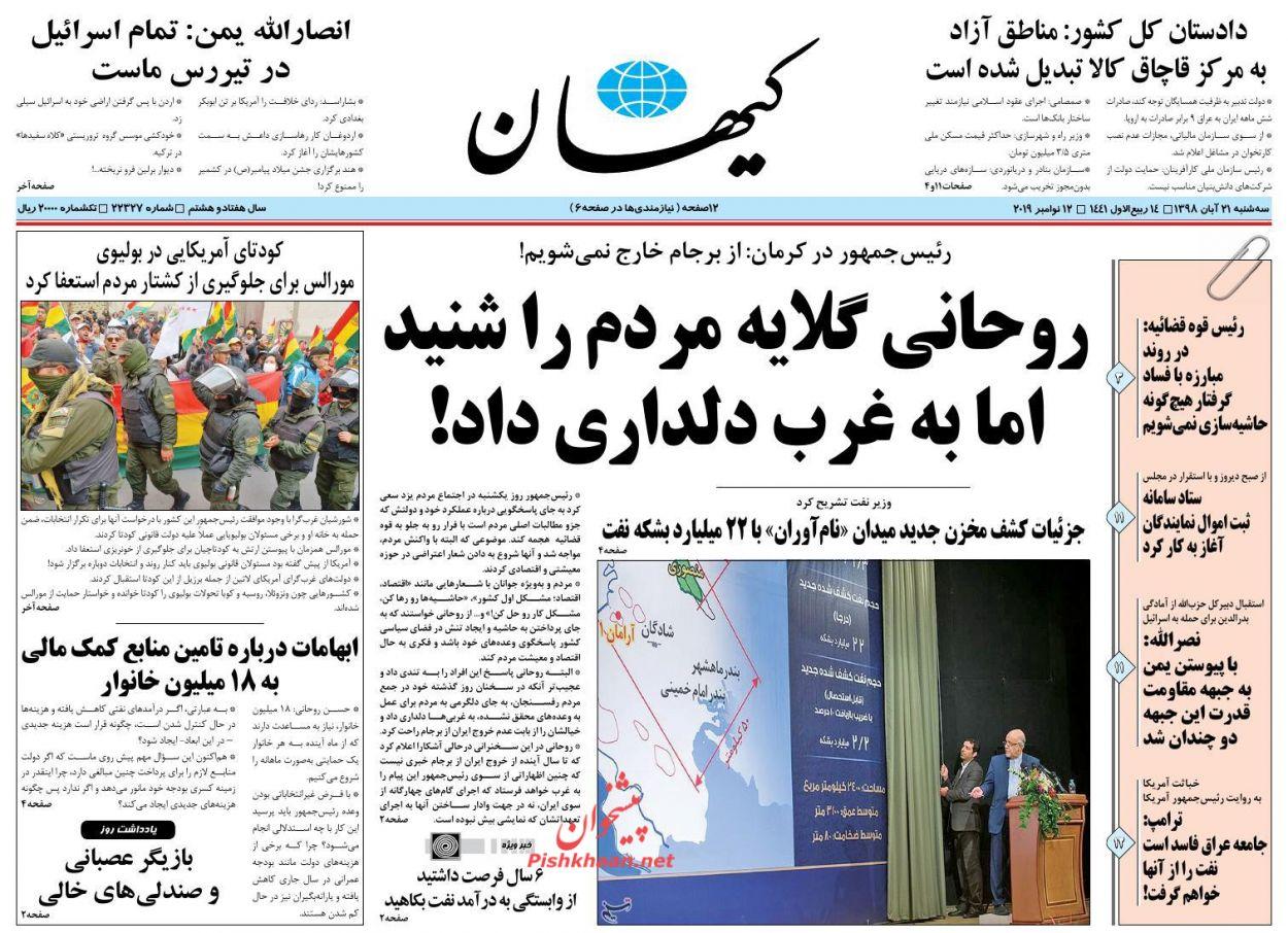 عناوین اخبار روزنامه کيهان در روز سهشنبه ۲۱ آبان :