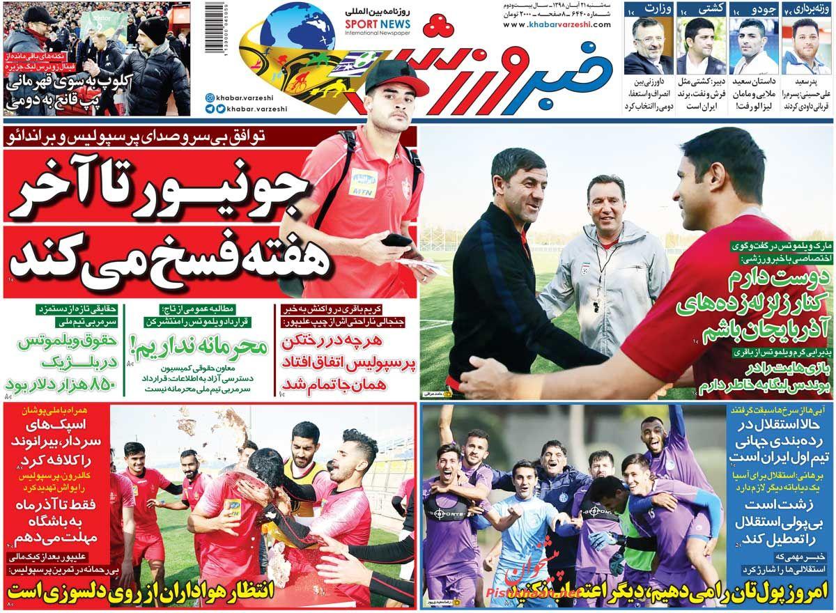 عناوین اخبار روزنامه خبر ورزشی در روز سهشنبه ۲۱ آبان :