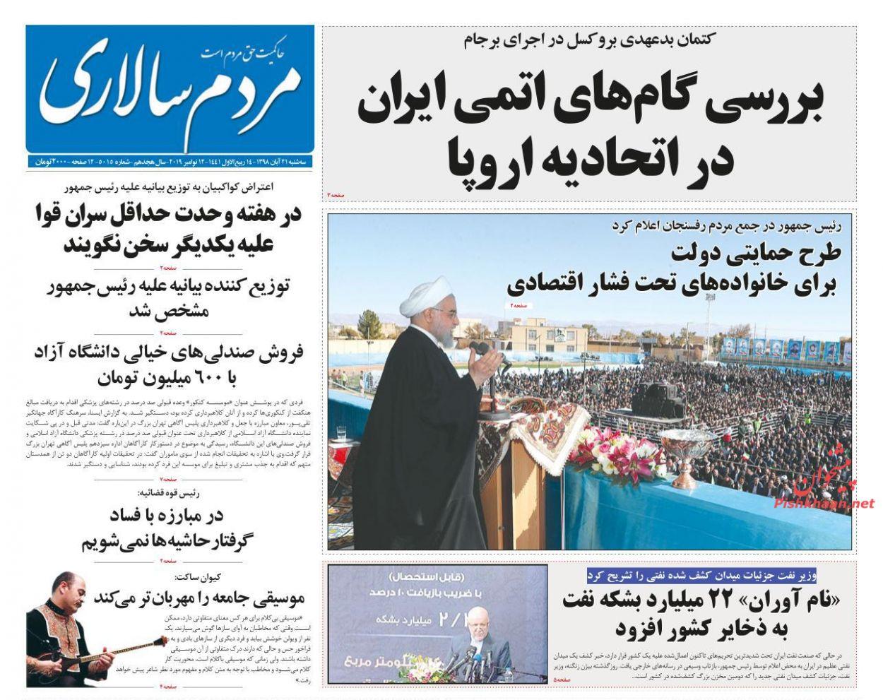 عناوین اخبار روزنامه مردم سالاری در روز سهشنبه ۲۱ آبان :