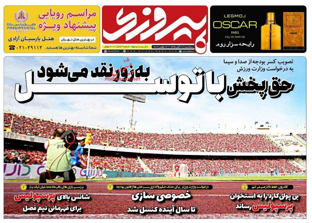 عناوین اخبار روزنامه پیروزی در روز سهشنبه ۲۱ آبان :