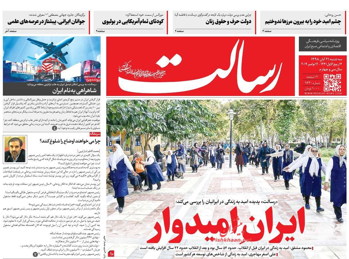 عناوین اخبار روزنامه رسالت در روز سهشنبه ۲۱ آبان :