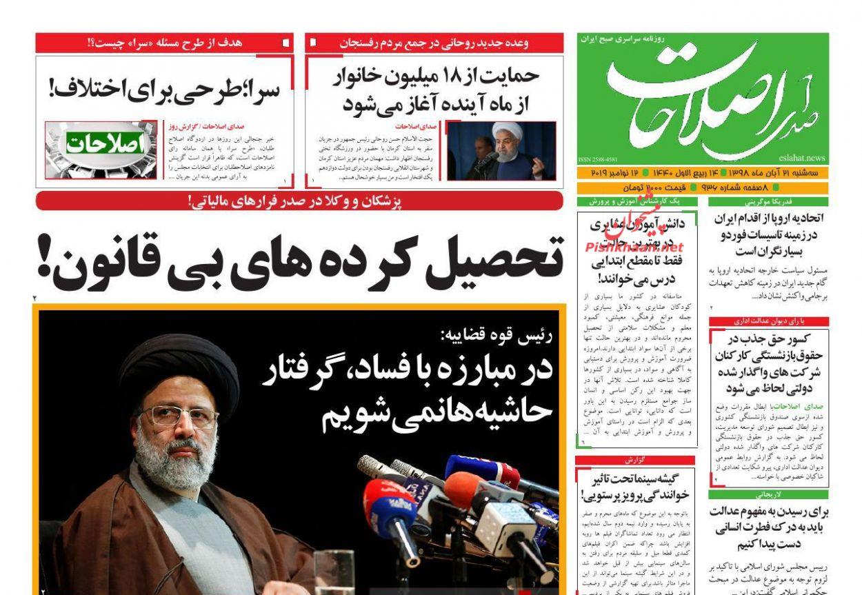 عناوین اخبار روزنامه صدای اصلاحات در روز سهشنبه ۲۱ آبان :
