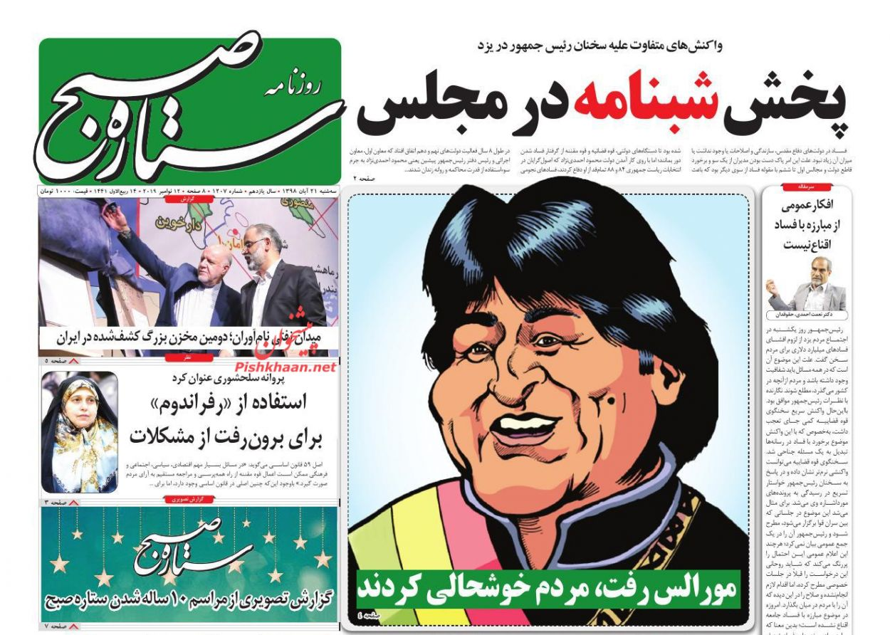 عناوین اخبار روزنامه ستاره صبح در روز سهشنبه ۲۱ آبان :