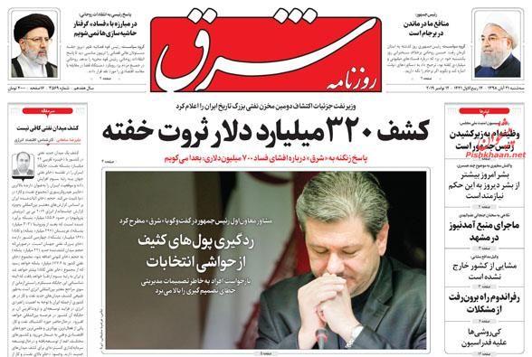 عناوین اخبار روزنامه شرق در روز سهشنبه ۲۱ آبان :