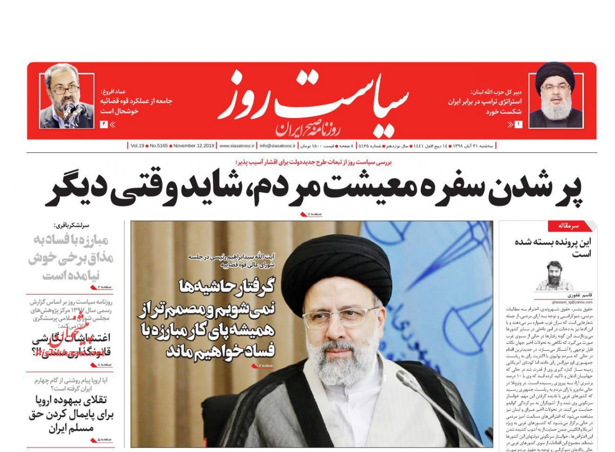عناوین اخبار روزنامه سیاست روز در روز سهشنبه ۲۱ آبان :