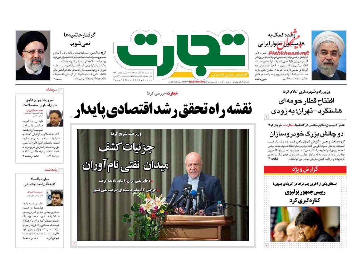 عناوین اخبار روزنامه تجارت در روز سهشنبه ۲۱ آبان :