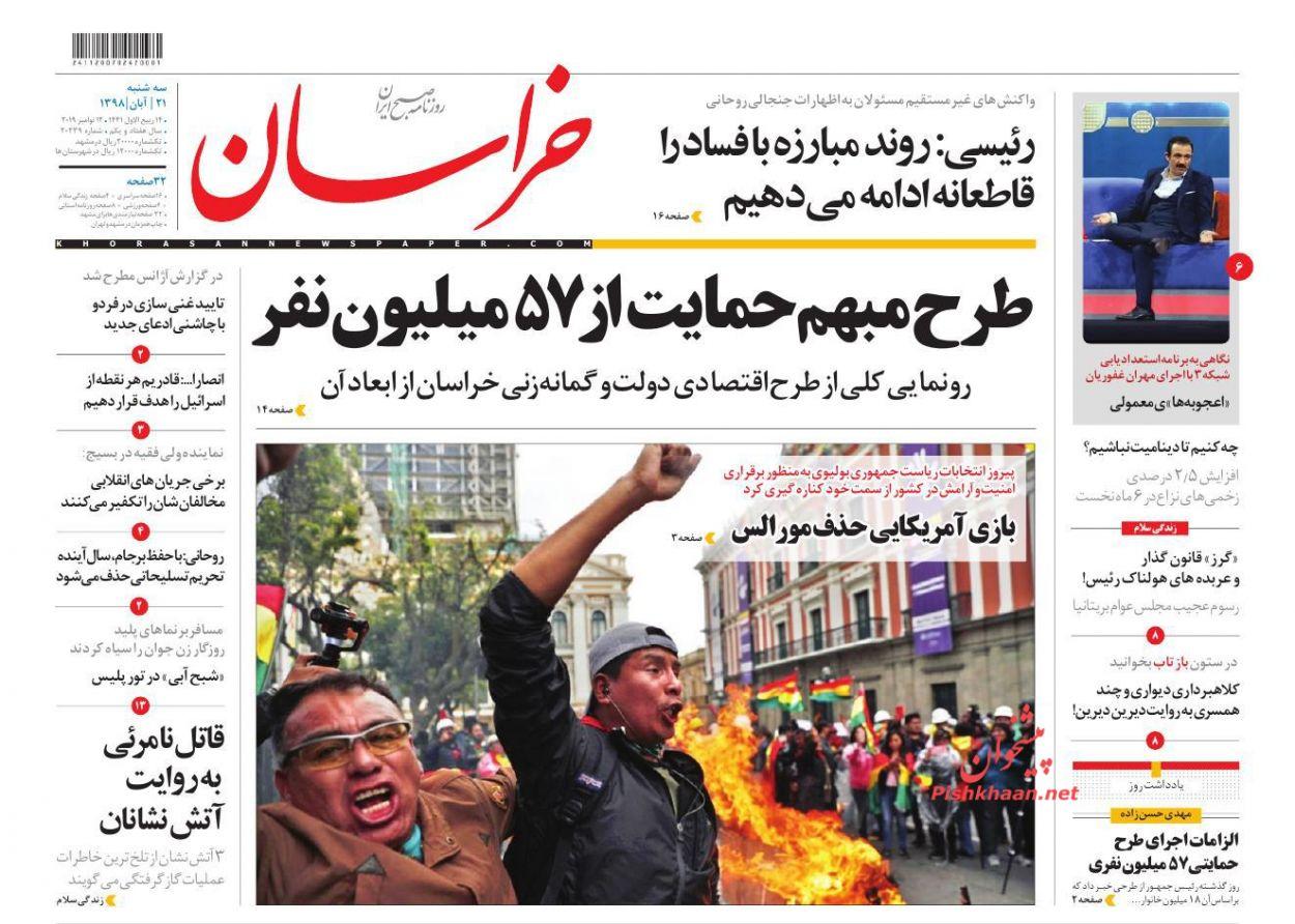 عناوین اخبار روزنامه خراسان در روز سهشنبه ۲۱ آبان :