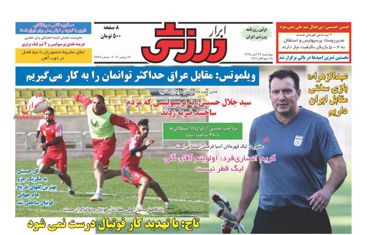 عناوین اخبار روزنامه ابرار ورزشى در روز چهارشنبه ۲۲ آبان :