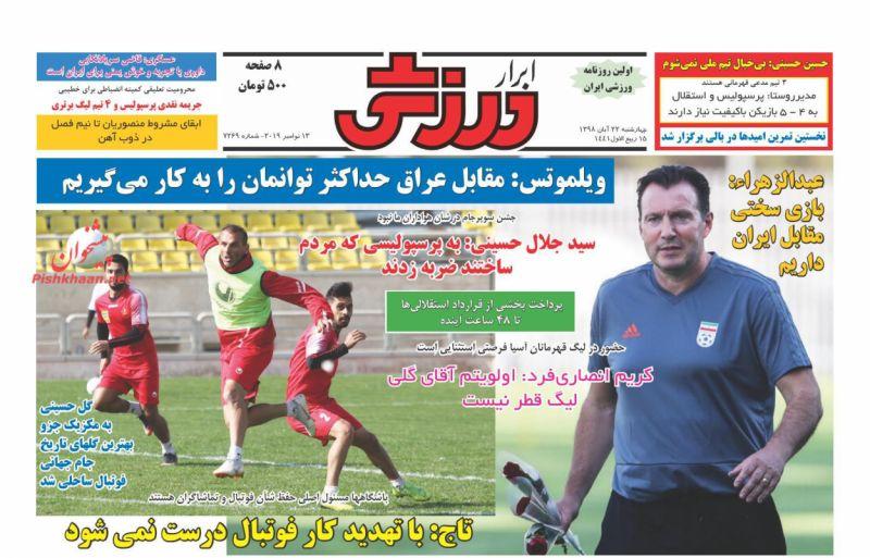 عناوین اخبار روزنامه ابرار ورزشى در روز چهارشنبه ۲۲ آبان